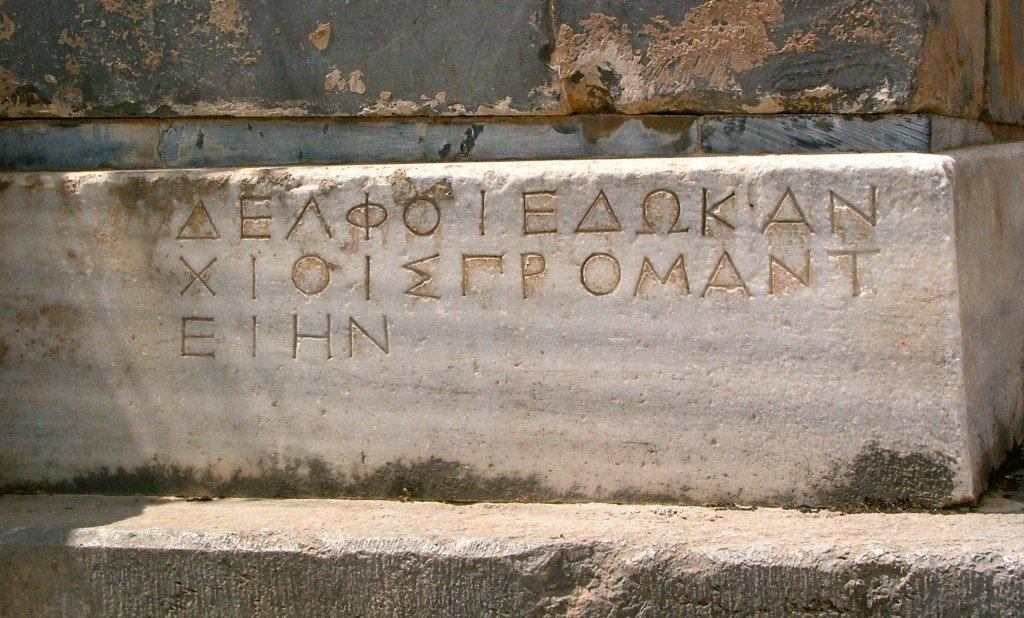 Inscription_delphi_apollo